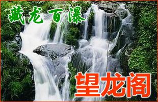 藏龍百(bai)瀑(pu)望龍閣