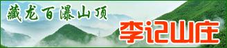 藏龍百(bai)瀑山頂李(li)記山莊