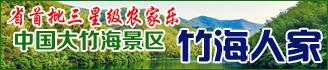中(zhong)國(guo)大(da)竹海景區竹海人家