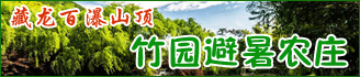 藏龍百(bai)瀑(pu)山頂(ding)竹園避暑農莊