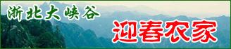 浙北大峽谷迎春(chun)農家