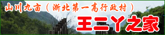 山川九(jiu)畝王二丫之家