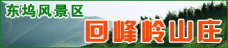 東(dong)塢風景區(qu)回峰(feng)嶺山莊