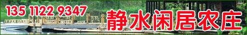 靜水閑居(ji)農莊