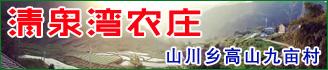 清泉灣農莊
