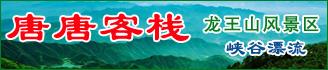 唐唐客(ke)棧(zhan)