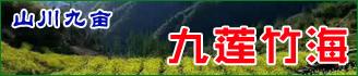 山川九(jiu)畝山中人家