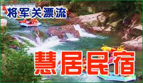 慧居(ji)民宿(su)
