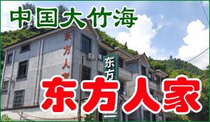 中(zhong)國(guo)大(da)竹海東(dong)方人家