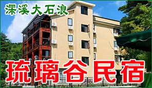 琉璃谷民宿(su)